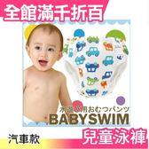 【小福部屋】【汽車款】日本製 Baby Swim 寶寶兒童泳衣 玩水尿布 泳衣泳褲組【新品上架】