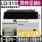 【搭五支原廠色帶+3P中一刀一箱 ↘6990元】EPSON LQ-310 點陣印表機 保固一年