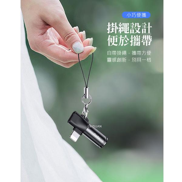 TOTU 蘋果 iPhone TypeC 音頻轉接器 3.5mm 轉接頭 線控 通話 聽歌 復興號系列