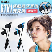 aibo 磁吸式運動藍牙耳機麥克風 無線藍芽耳機 運動耳機 運動藍芽耳機 手機平板電腦 無線雙耳耳機