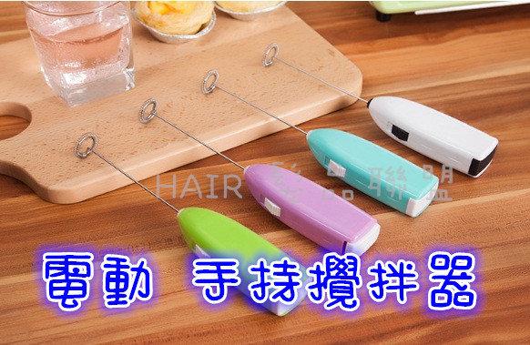 (現貨特價)電動 手持 攪拌器 多功能攪拌器 打蛋器 烘焙 奶油奶泡 染膏 雙氧水 燙漂染*HAIR魔髮師*