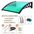 塑鋼無聲雨棚戶外陽臺防水窗戶遮陽棚雨搭家用屋檐庭院門上擋雨板 wk12407