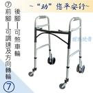 助步助行器-7 前腳可調速及方向旋轉輪+後腳可煞車輪 ZHCN2101-7 機械式助行器 ㄇ字型 步行輔具