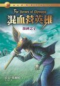 (二手書)混血營英雄(2):海神之子