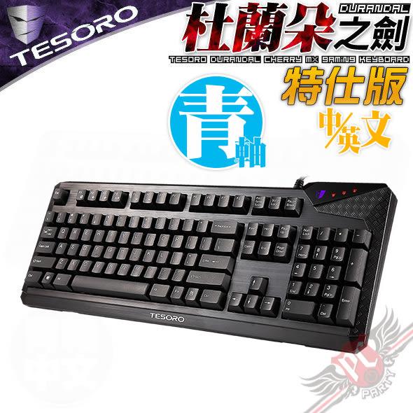 [ PC PARTY ]  鐵修羅 G1N TESORO Durandal 杜蘭朵劍 特仕版 機械式鍵盤 銀軸