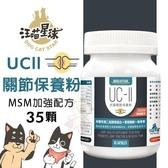 *WANG*DogCatStar汪喵星球 UCll關節保養粉(MSM加強配方)35顆·犬貓營養品