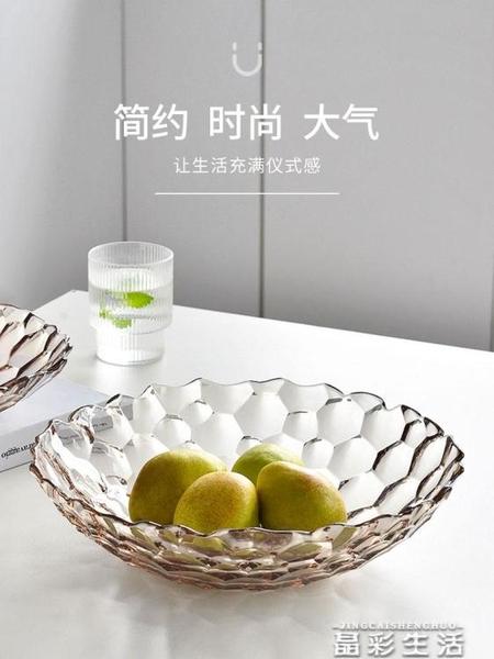 果盤大號水晶玻璃果盤歐式創意現代客廳家用玻璃盤子ktv酒店果斗果盆 晶彩
