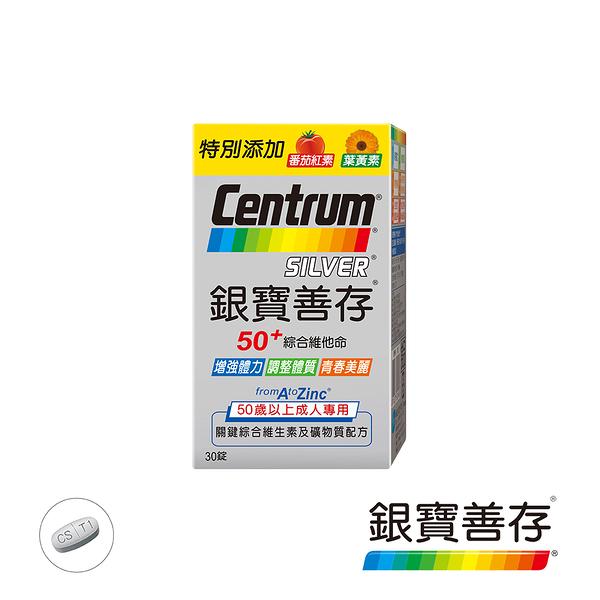 【銀寶善存】50+綜合維他命錠(30錠/盒)