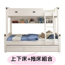 【千億家居】美式兒童床組/上下床+拖床組...