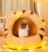 貓窩四季通用貓咪封閉式貓屋別墅可拆洗網紅狗窩寵物用品冬季保暖 LX 夏季上新