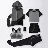 春夏新款瑜伽服套裝女專業健身房跑步運動速幹衣背心晨      芊惠衣屋
