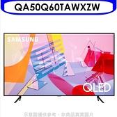 《結帳打9折》三星【QA50Q60TAWXZW】50吋QLED 4K電視