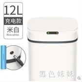 家用感應式垃圾桶客廳臥室廚房衛生間自動帶蓋創意垃圾桶大號 aj13118『黑色妹妹』