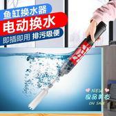 魚缸換水器 魚缸自動換水器電動水族箱吸便器吸水清理魚便洗沙吸便抽水泵T