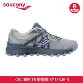 saucony 女CALIBER TR 野跑鞋SY15326-5【灰紫】 / 城市綠洲 (跑鞋、休閒運動鞋、EVERUN)