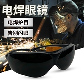 電焊焊工專用防護眼鏡氬弧燒焊接防紫外線電弧強光勞保眼罩護目鏡 美物 交換禮物