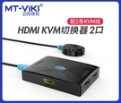 【生活家購物網】邁拓維矩HDMI KVM...