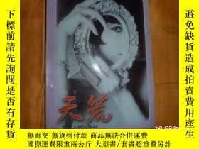 二手書博民逛書店罕見城市文學精品《天荒》Y3121 白煤 西藏人民出版社 出版1