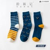 【3雙裝】襪子男中筒長襪純棉襪子禮盒【奇趣小屋】