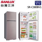6期0利率 SANLUX台灣三洋 冰箱 380L雙門變頻電冰箱 SR-C380BV1 香檳紫