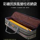 [KAZMI] 彩繪民族風營柱收納袋 (K7T3B008) 秀山莊戶外用品旗艦店