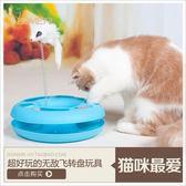 貓玩具滾球轉盤 貓咪游樂盤逗貓玩具彈力老鼠 寵物玩具 貓咪玩具【時尚家居館】