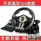 W百貨596萊仕達 V3 模擬賽車遊戲方向盤 極品飛車 電腦遊戲方向盤USB 黑色