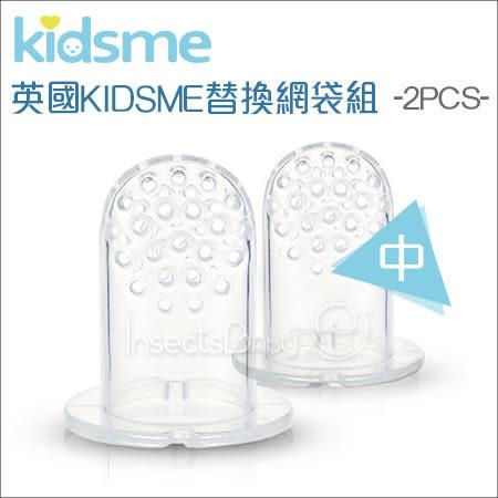 ✿蟲寶寶✿【英國kidsme】咬咬樂替換網袋組 - 中 (4m+) 2入/組