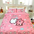 HO KANG  三貝多授權   雙人床包被套四件組-卡娜赫拉~親親好友(粉)