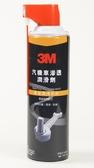 3M 機車滲透潤滑劑