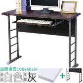 Homelike 查理100x40工作桌(加厚桌面-附鍵盤架)桌面-白/桌腳-炫灰