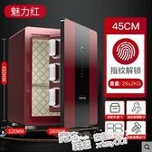 時尚保險柜 指紋保險箱 家用小型保管柜60CM智能防盜加厚雙層門板密碼夾萬 ATF 618促銷