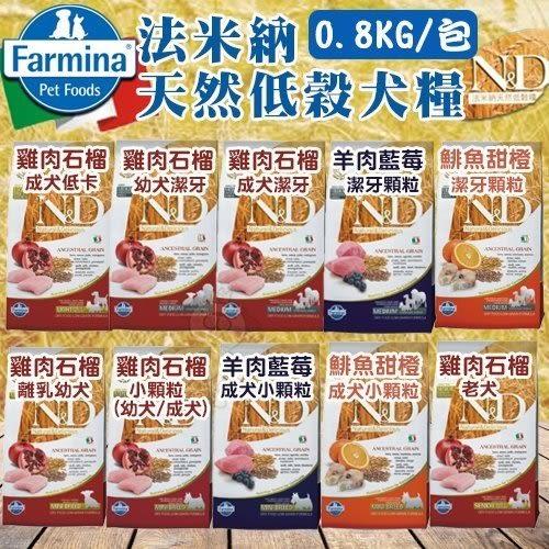 *WANG*法米納ND天然低穀糧《挑嘴幼犬-雞肉石榴(潔牙顆粒)》0.8KG【LD-7】