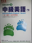 【書寶二手書T9/語言學習_CSQ】中級美語(下)-英語從頭學5_賴世雄
