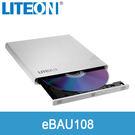 【免運費-有量有價】LITEON eBAU108 外接式超薄型 DVD 燒錄機 白