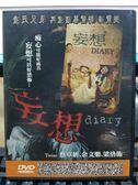 挖寶二手片-D00-032-正版DVD-華語【妄想】-蔡卓妍 余文樂 梁洛施