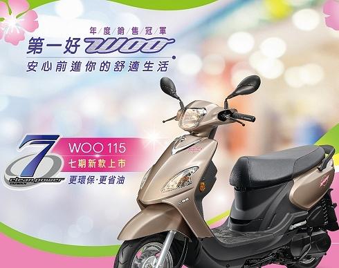 SYM三陽機車 WOO 115 七期鼓煞 CBS版 2021新車