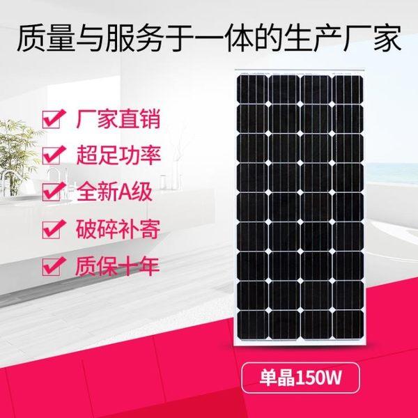 全新150W太陽能板家用光伏電池板單晶硅充12V/24v電瓶發電系統 ZJ1977 【雅居屋】