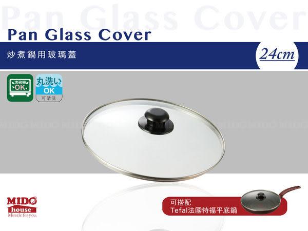 Pan Glass Cover炒煮鍋用玻璃蓋(24cm)-可搭配Tefal 法國特福系列平底鍋《Midohouse》