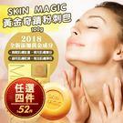 韓國SKIN MAGIC 黃金奇蹟粉刺皂 100g