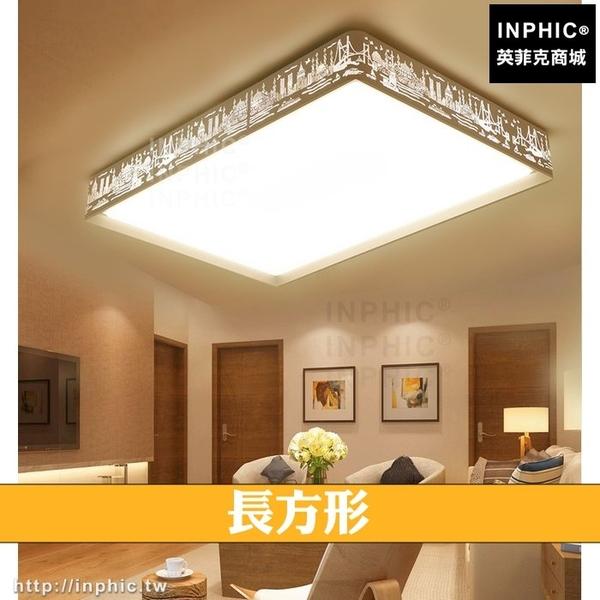 INPHIC-燈具北歐現代幾何臥室燈書房間LED燈led吸頂燈客廳簡約-長方形_heas