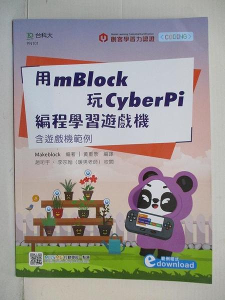 【書寶二手書T1/網路_DPO】用mBlock玩CyberPi編程學習遊戲機:含遊戲機範例_Makeblock
