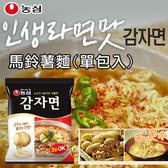 境內版 韓國 農心 馬鈴薯麵 (單包入) 117g 土豆麵 馬鈴薯拉麵 拉麵 泡麵 韓國泡麵