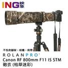 【24期0利率】ROLANPRO 若蘭 Canon RF 800mm F11 IS STM 枯草迷彩 砲衣 鏡頭保護套
