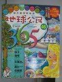 【書寶二手書T7/少年童書_QMI】地球公民365_第46期_母親節等_附光碟