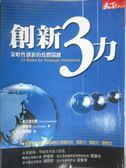 【書寶二手書T1/財經企管_GPP】創新3力:策略性創新的致勝關鍵_李芳齡, 維傑‧高文