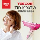 【羅森】現貨免運 TESCOM TID1000TW TID1000 負離子 吹風機 大風量 折疊式 保濕 群光公司貨