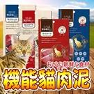 📣此商品48小時內快速出貨🚀》NECO PUREE妮可布蕾》濃香機能貓肉泥魚泥-4條/包