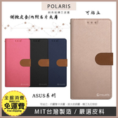 【新北極星~側翻皮套】ASUS ZenFone3 Deluxe ZS550KL Z01FD 掀蓋皮套 手機套 書本套 保護殼 可站立