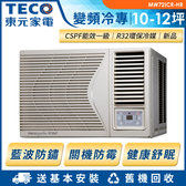 【TECO東元】10-12坪R32頂級變頻冷專右吹窗型空調 MW72ICR-HR 含基本安裝+舊機回收